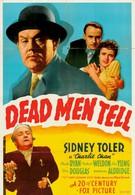 Рассказ мертвецов (1941)
