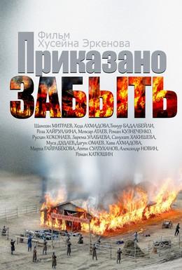 Постер фильма Приказано забыть (2014)