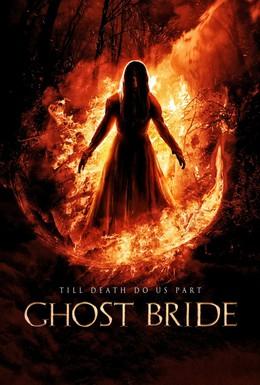 Постер фильма Призрак невесты (2013)