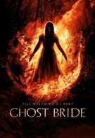 Призрак невесты (2013)