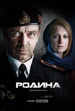 Постер фильма Родина (2015)