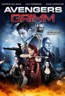 Постер фильма Мстители: Гримм (2015)