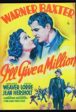 Постер фильма Дам миллион (1938)