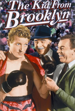 Постер фильма Малыш из Бруклина (1946)