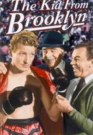 Малыш из Бруклина (1946)