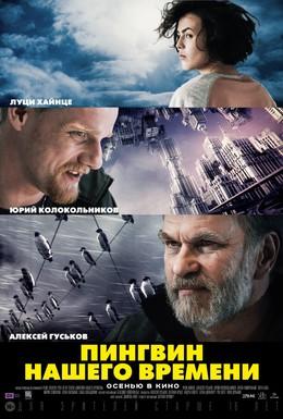 Постер фильма Пингвин нашего времени (2015)