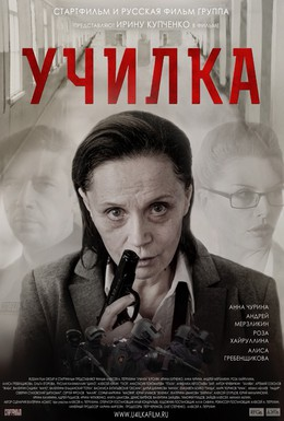 Постер фильма Училка (2015)