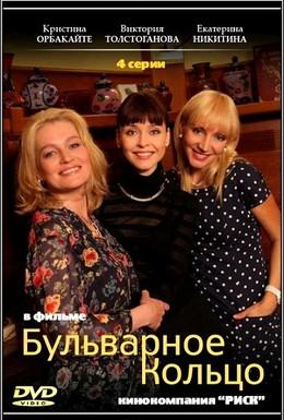 Постер фильма Бульварное кольцо (2014)