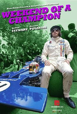 Постер фильма День чемпиона (1972)