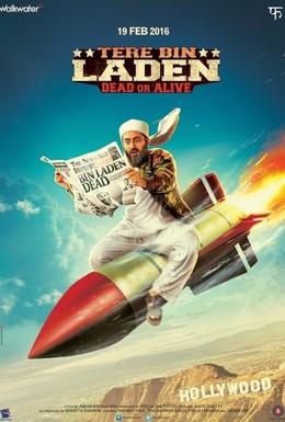 Постер фильма Без Ладена 2 (2016)