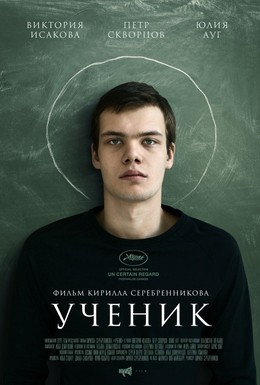 Постер фильма Ученик (2016)
