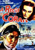 Коралловый риф (1939)