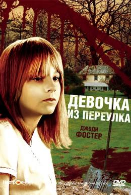 Постер фильма Девочка из переулка (1976)