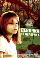 Девочка из переулка (1976)