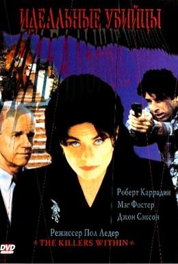 Постер фильма Идеальные убийцы (1997)