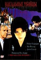 Идеальные убийцы (1997)