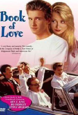 Постер фильма Книга любви (1990)