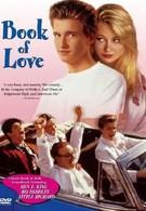 Книга любви (1990)