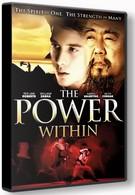 Внутренняя сила (1995)
