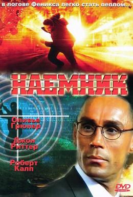 Постер фильма Наемник (1996)
