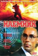 Наемник (1996)