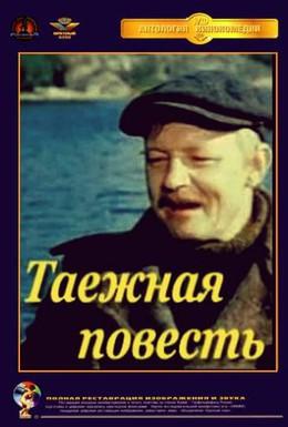 Постер фильма Таежная повесть (1979)