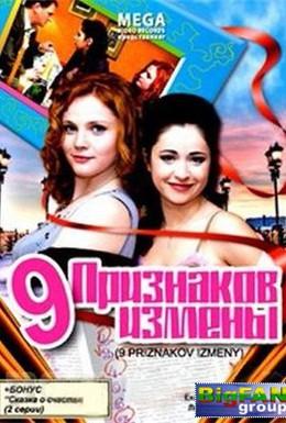 Постер фильма Девять признаков измены (2008)