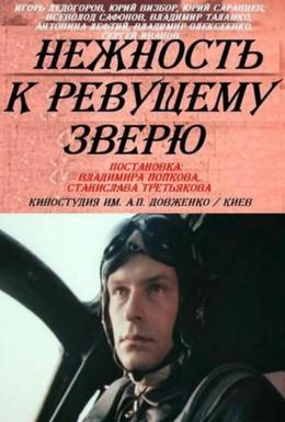 Постер фильма Нежность к ревущему зверю (1982)