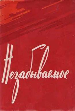 Постер фильма Незабываемое (1967)