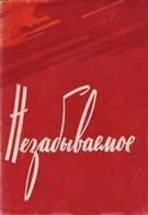 Незабываемое (1967)