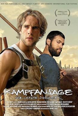 Постер фильма Вызов (2005)