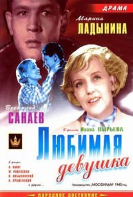 Постер фильма Любимая девушка (1940)