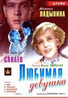 Любимая девушка (1940)