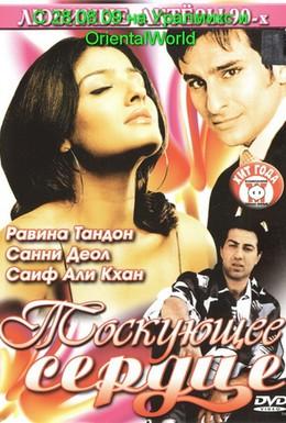 Постер фильма Тоскующее сердце (1994)