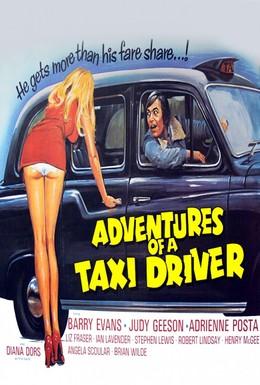 Постер фильма Приключения водителя такси (1976)