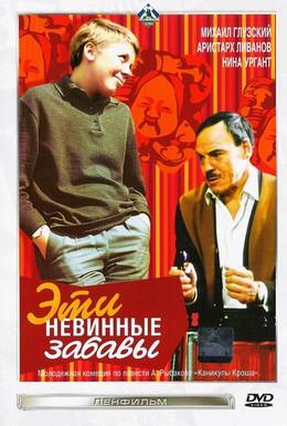 Постер фильма Эти невинные забавы (1970)