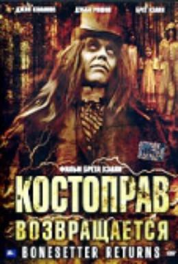 Постер фильма Костоправ возвращается (2005)