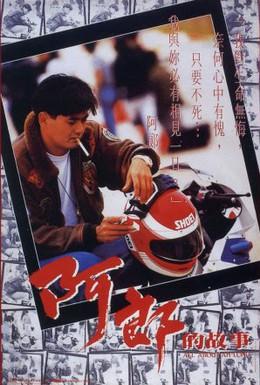 Постер фильма Все об А Лонге (1989)