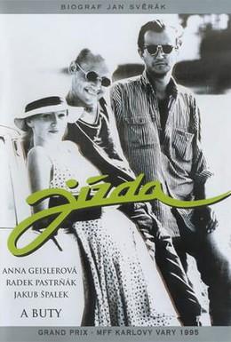 Постер фильма Езда (1994)