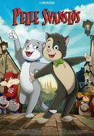 Приключения котёнка Пелле (2020)