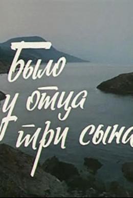 Постер фильма Было у отца три сына (1981)