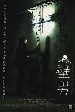 Постер фильма Человек в стене (2006)