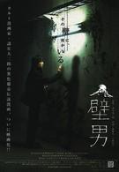 Человек в стене (2006)