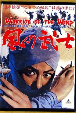 Постер фильма Воин из ветра (1964)