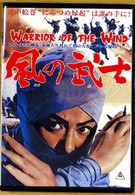 Воин из ветра (1964)