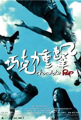 Постер фильма Чоколейт Рэп (2006)