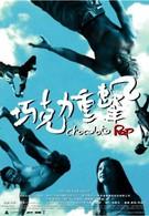 Чоколейт Рэп (2006)