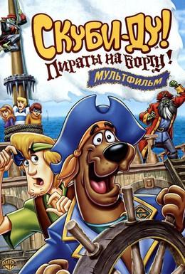 Постер фильма Скуби-Ду! Пираты на борту! (2006)