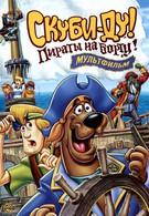Скуби-Ду! Пираты на борту! (2006)