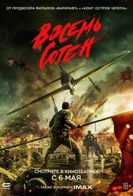 Постер фильма Восемь сотен (2020)